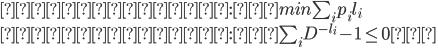 {  目的関数: min \sum_i p_i l_i \\  制約条件: \sum_i D^{-l_i} - 1\leq 0 \\ }
