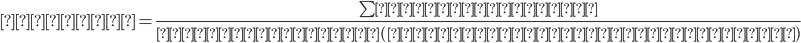 { 不等率 = \frac{\sum 最大需要電力}{合成最大電力(総合的に見たときの電力)} }