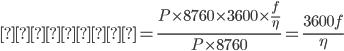 { 燃料費 = \frac{P \times 8760 \times 3600 \times \frac{f}{\eta}}{P \times 8760} = \frac{3600f}{\eta} }