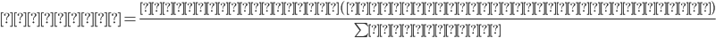 { 需要率 = \frac{最大需要電力(実質必要とする最大電力)}{\sum 定格電力} }