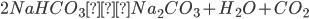 { 2NaHCO_3 → Na_2CO_3 + H_2O + CO_2 }