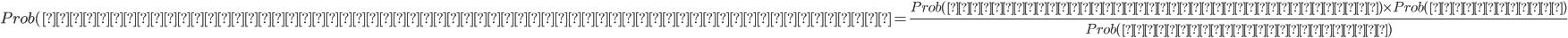 { Prob(デートの印象「良」が「好き」から生まれた) = \frac{Prob(「好き」の時に「良」を引く) \times Prob(「好き」)}{Prob(「良」を引く確率)} }