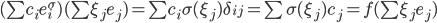 { ( \sum c_{i}e_{i}^{\sigma} )( \sum \xi_{j}e_{j} ) = \sum c_{i}\sigma( \xi_{j} )\delta_{ij} = \sum \sigma( \xi_{j} )c_{j} = f( \sum \xi_{j}e_{j} ) }