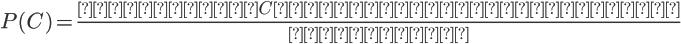 { \Large P(C) = \frac{ カテゴリCと判定された文書数 }{ 全文書数 } }