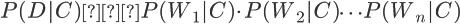 { \Large P(D|C) ≒ P(W_1|C) \cdot P(W_2|C) \cdots  P(W_n|C) }