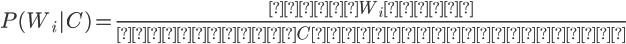 { \Large P(W_i|C) = \frac{ 単語 W_i の数}{ カテゴリCにおける語彙数 } }