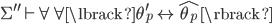 { \Sigma^{\prime\prime}\vdash \forall\forall\lbrack \theta_{p}^{\prime}\leftrightarrow\widehat{\theta_{p}} \rbrack }