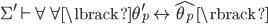 { \Sigma^{\prime}\vdash \forall\forall\lbrack \theta_{p}^{\prime}\leftrightarrow\widehat{\theta_{p}} \rbrack }