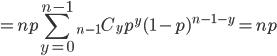 { \displaystyle  = np \sum_{y=0}^{n-1} {}_{n-1} C_{y} p^{y}(1-p)^{n-1-y} = np }