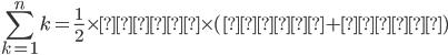 { \displaystyle  \sum_ {k=1}^n k = \frac{1}{2}\times 項数 \times (初項 + 末項) }