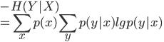 { \displaystyle  - H(Y|X) \\ = \sum_{x} p(x) \sum_{y} p(y|x) lg p(y|x) \\ }