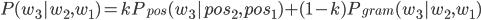 { \displaystyle  P(w_3|w_2,w_1) = kP_{pos}(w_3|pos_2,pos_1) + (1-k)P_{gram}(w_3|w_2,w_1) }