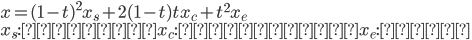 { \displaystyle  x = (1 - t)^2 x_s + 2(1 - t)tx_c + t^2x_e\\  x_s : 始点 x_c : 制御点 x_e : 終点 }