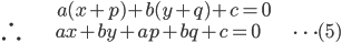 { \displaystyle \begin{align*}     & a(x + p) + b(y + q) + c = 0 \\     \therefore \, & ax + by + ap + bq + c = 0 & \cdots(5) \end{align*} }