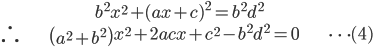 { \displaystyle \begin{align*}     &b^2 x^2 + (ax + c)^2 = b^2 d^2 \\     \therefore \, & \left(a^2 + b^2\right)x^2 + 2acx + c^2 - b^2d^2 = 0 & \cdots(4) \end{align*} }