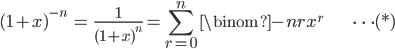{ \displaystyle \begin{align*}     (1+x)^{-n} &= \frac{1}{(1+x)^n} = \sum_{r=0}^n\binom{-n}{r}x^r & \cdots (*) \end{align*} }