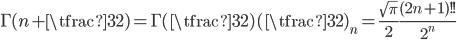 { \displaystyle \begin{align*}     \Gamma(n+\tfrac{3}{2})         = \Gamma(\tfrac{3}{2}) (\tfrac{3}{2})_n         = \frac{\sqrt{\pi}}{2} \frac{(2n+1)!!}{2^n} \end{align*} }