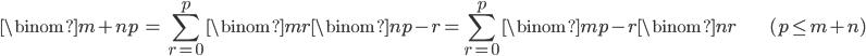 { \displaystyle \begin{align*}     \binom{m+n}{p} &= \sum_{r=0}^p \binom{m}{r}\binom{n}{p-r}                                  = \sum_{r=0}^p \binom{m}{p-r}\binom{n}{r} & (p \le m+n) \end{align*} }