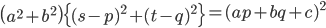 { \displaystyle \begin{align*}     \left(a^2 + b^2\right)\left\{(s-p)^2 + (t-q)^2\right\} = (ap + bq + c)^2 \end{align*} }