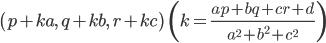 { \displaystyle \begin{align*}     \left(p + ka,\, q + kb,\, r + kc\right) \qquad \left(k = \frac{ap + bq + cr + d}{a^2 + b^2 + c^2}\right) \end{align*} }