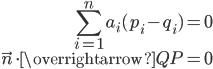{ \displaystyle \begin{align*}     \sum_{i=1}^n a_i (p_i - q_i) = 0 \\     \vec{n}\cdot \overrightarrow{QP} = 0 \end{align*} }