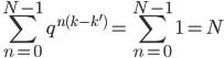 { \displaystyle \begin{align*}     \sum_{n=0}^{N-1}q^{n(k-k')} = \sum_{n=0}^{N-1}1 = N \end{align*} }