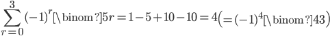 { \displaystyle \begin{align*}     \sum_{r=0}^3 (-1)^r \binom{5}{r} = 1 - 5 + 10 - 10 = 4 \left(= (-1)^4\binom{4}{3}\right) \end{align*} }