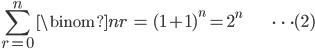 { \displaystyle \begin{align*}     \sum_{r=0}^n \binom{n}{r} &= (1+1)^n = 2^n &\cdots(2) \end{align*} }