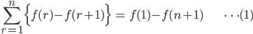 { \displaystyle \begin{align*}     \sum_{r=1}^n \Big\{f(r) - f(r+1)\Big\} &= f(1) - f(n+1) & \cdots(1) \end{align*} }