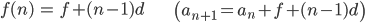 { \displaystyle \begin{align*}     f(n) &= f + (n-1)d & \left(a_{n+1} = a_n + f + (n-1)d\right) \end{align*} }