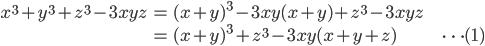 { \displaystyle \begin{align*}     x^3 + y^3 + z^3 -3xyz         &= (x + y)^3 - 3xy(x + y) + z^3 - 3xyz \\         &= (x + y)^3 + z^3 - 3xy(x + y + z) & \cdots (1) \end{align*} }