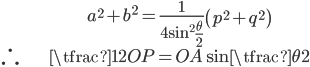 { \displaystyle \begin{align*} & a^2 + b^2 = \frac{1}{4\sin^2\frac{\theta}{2}}\left(p^2 + q^2\right) \\ \therefore & \tfrac{1}{2}OP = OA \sin\tfrac{\theta}{2} \end{align*} }