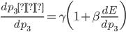 { \displaystyle \begin{eqnarray} \frac{dp_3'}{dp_3}=\gamma\bigg(1+\beta \frac{dE}{dp_3}\bigg) \end{eqnarray} }