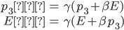 { \displaystyle \begin{eqnarray} p_3'&=&\gamma(p_3+\beta E)\\ E'&=&\gamma(E+\beta p_3) \end{eqnarray} }