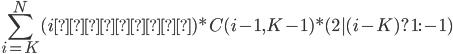 { \displaystyle \sum_{i=K}^{N} (i個固定) * C(i-1,K-1) * (2|(i-K) ? 1:-1) }