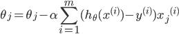 { \displaystyle \theta_j = \theta_j - \alpha \sum_{i=1}^{m} (h_\theta (x^{(i)}) - y^{(i)}) x_j\ ^{(i)} }