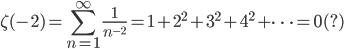 { \displaystyle \zeta(-2) = \sum_{n=1}^{\infty} \frac{1}{n^{-2}}=1+2^2+3^2+4^2+\cdots = 0  (?) }
