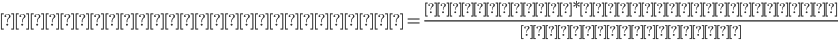 { \displaystyle エンジニアの生産性 = \frac{営業利益 * エンジニア比率}{エンジニア数} }