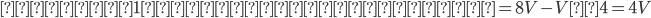 { \displaystyle 一辺が1の正八面体の体積 = 8V - V × 4 = 4V }