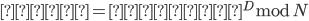 { \displaystyle 平文 =  {暗号文}^{D} \bmod N }