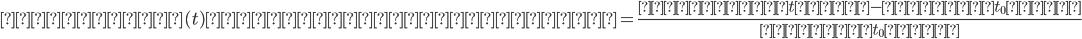 { \displaystyle 比較時点(t)での増加(減少)率=\frac{比較時点tの値-基準点t_{0}の値}{基準点t_{0}の値} }