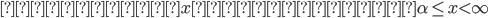 { \displaystyle 確率変数 x の範囲は、 \alpha\leq x<\infty }
