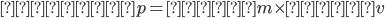 { \displaystyle 運動量p = 質量m \times 速度v }