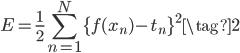 { \displaystyle E=\frac{1}{2} \sum_{n=1}^{N} \{f(x_n)-t_n\}^{2}\tag{2} }