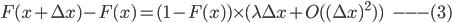 { \displaystyle F(x+\Delta x) - F(x) = (1 - F(x)) \times ( \lambda \Delta x + O( (\Delta x)^2 ) ) \;\;\; --- (3) }