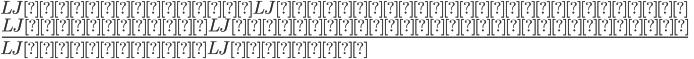 { \displaystyle LJな法解釈・LJに定立された法規範 \\ \underline{LJな認定・LJに認定された要件事実} \\ LJな判決・LJな効果 }