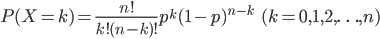 { \displaystyle P(X=k)=\frac{n!}{k!(n-k)!}p^k(1-p)^{n-k}\ \ \ \ (k=0, 1, 2, \ldots, n) }