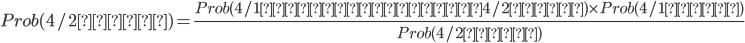 { \displaystyle Prob(4/2が雨) = \frac{Prob(4/1が曇りの時に4/2が雨) \times Prob(4/1が雨) }{Prob(4/2が雨)} }