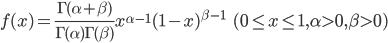 { \displaystyle f(x)=\frac{\Gamma(\alpha+\beta)}{\Gamma(\alpha)\Gamma(\beta)}x^{\alpha-1}(1-x)^{\beta-1}\ \ \ \ (0\le x\le1, \alpha>0, \beta>0) }