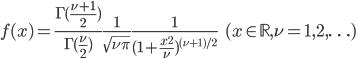 { \displaystyle f(x)=\frac{\Gamma(\frac{\nu+1}{2})}{\Gamma(\frac{\nu}{2})}\frac{1}{\sqrt{\nu\pi}}\frac{1}{(1+\frac{x^2}{\nu})^{(\nu+1)/2}}\ \ \ \ (x \in \mathbb{R}, \nu=1, 2, \ldots) }